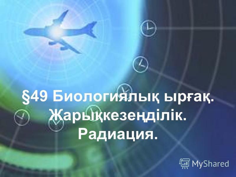 §49 Биологиялық ырғақ. Жарықкезеңділік. Радиация.