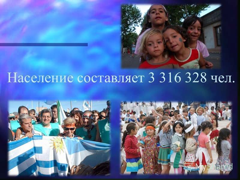 Население составляет 3 316 328 чел.