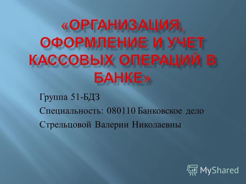 Группа 51- БДЗ Специальность : 080110 Банковское дело Стрельцовой Валерии Николаевны