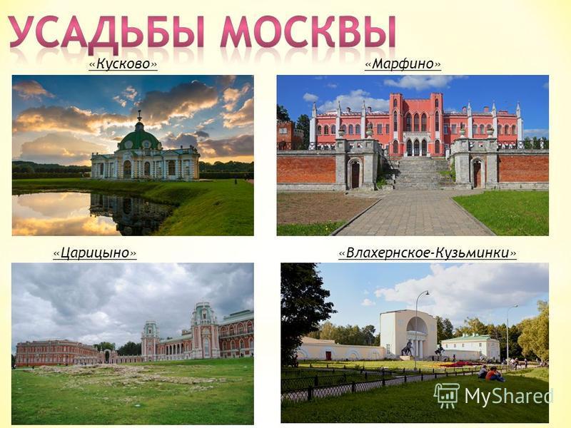 «Кусково» «Царицыно»«Влахернское-Кузьминки» «Марфино»