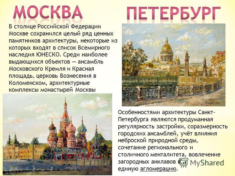 Особенностями архитектуры Санкт- Петербурга являются продуманная регулярность застройки, соразмерность городских ансамблей, учёт влияния неброской природной среды, сочетание регионального и столичного менталитета, вовлечение загородных анклавов в еди