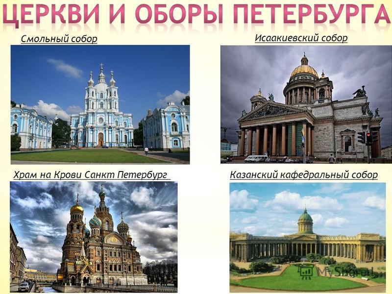 Исаакиевский собор Казанский кафедральный собор Смольный собор Храм на Крови Санкт Петербург