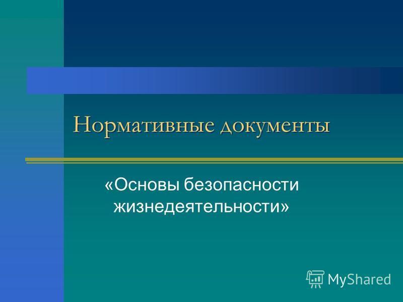 «Основы безопасности жизнедеятельности» Нормативные документы