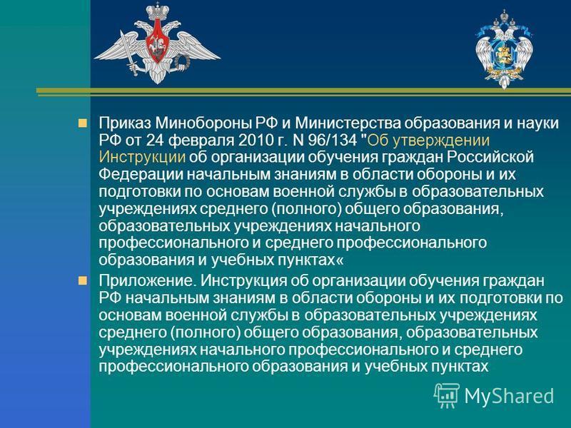 Приказ Минобороны РФ и Министерства образования и науки РФ от 24 февраля 2010 г. N 96/134