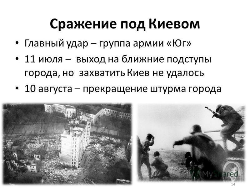 Сражение под Киевом Главный удар – группа армии «Юг» 11 июля – выход на ближние подступы города, но захватить Киев не удалось 10 августа – прекращение штурма города 14