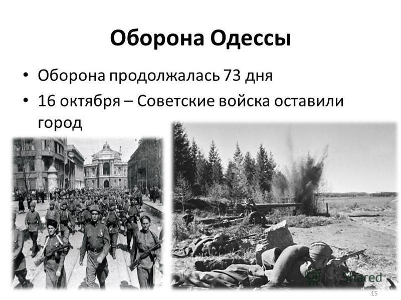 Оборона Одессы Оборона продолжалась 73 дня 16 октября – Советские войска оставили город 15