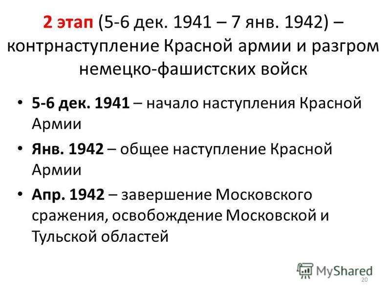 2 этап (5-6 дек. 1941 – 7 янв. 1942) – контрнаступление Красной армии и разгром немецко-фашистских войск 5-6 дек. 1941 – начало наступления Красной Армии Янв. 1942 – общее наступление Красной Армии Апр. 1942 – завершение Московского сражения, освобож