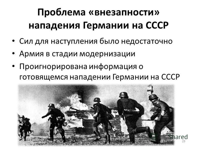 Проблема «внезапности» нападения Германии на СССР Сил для наступления было недостаточно Армия в стадии модернизации Проигнорирована информация о готовящемся нападении Германии на СССР 29