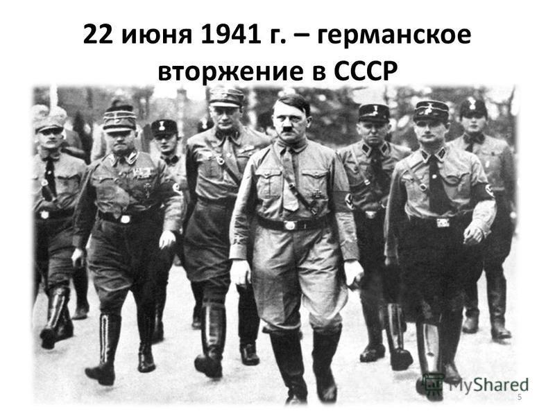 22 июня 1941 г. – германское вторжение в СССР 5