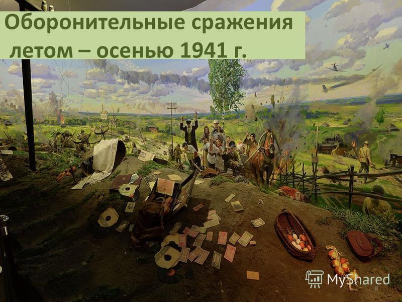 Оборонительные сражения летом – осенью 1941 г. 8