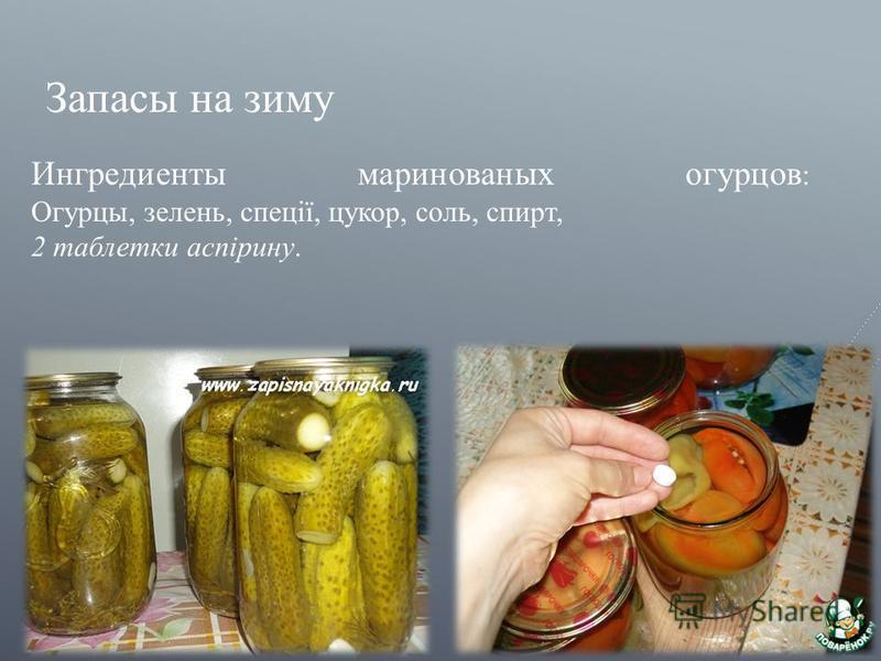 Ингредиенты маринованых огурцов : Огурцы, зелень, спеції, цукор, соль, спирт, 2 таблетки аспірину. Запасы на зиму