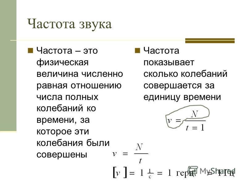 Частота звука Частота – это физическая величина численно равная отношению числа полных колебаний ко времени, за которое эти колебания были совершены Частота показывает сколько колебаний совершается за единицу времени