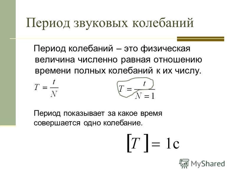 Период звуковых колебаний Период колебаний – это физическая величина численно равная отношению времени полных колебаний к их числу. Период показывает за какое время совершается одно колебание.