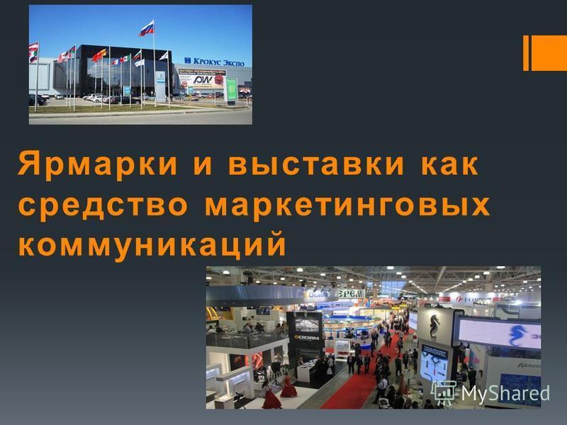 Ярмарки и выставки как средство маркетинговых коммуникаций