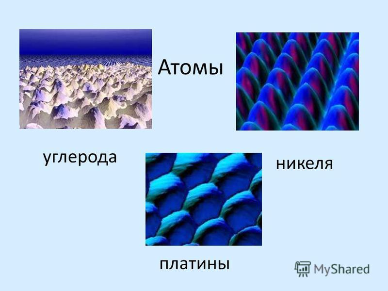 Атомы углерода никеля платины