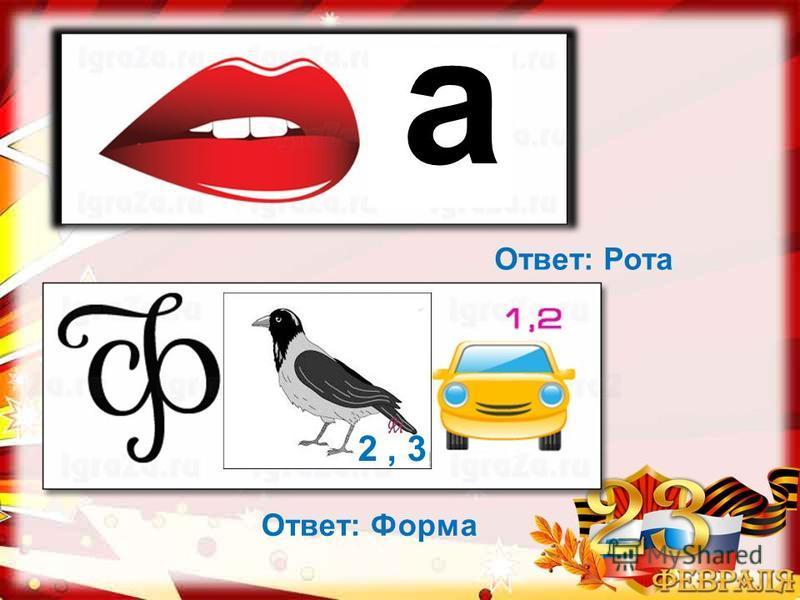 Ответ: Рота Ответ: Форма а 2, 3