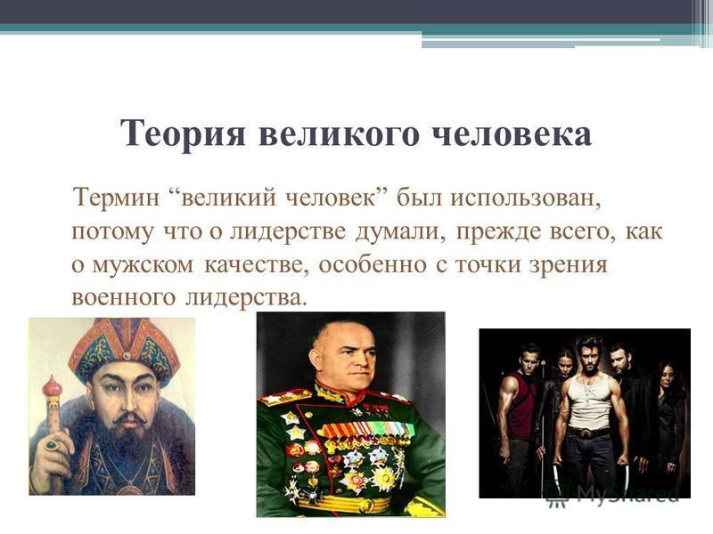 Теория великого человека Термин великий человек был использован, потому что о лидерстве думали, прежде всего, как о мужском качестве, особенно с точки зрения военного лидерства.