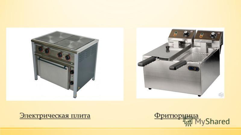 Электрическая плита Фритюрница
