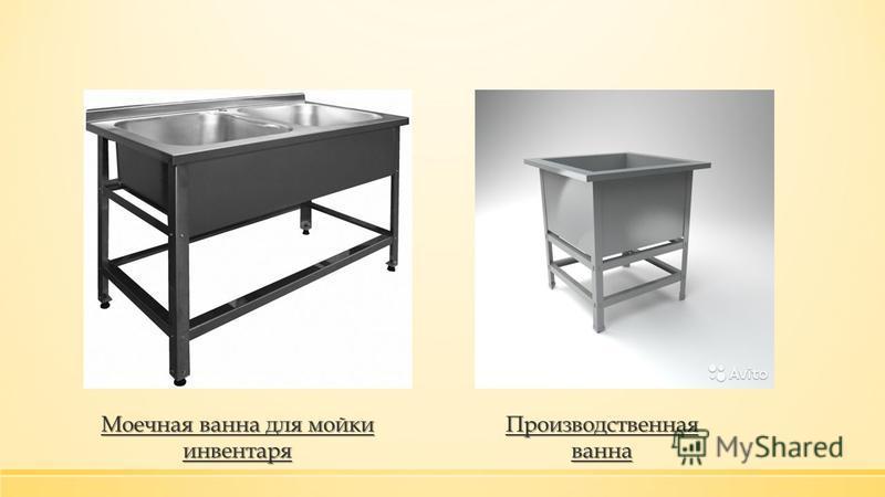 Моечная ванна для мойки инвентаря Производственная ванна