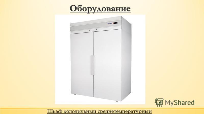 Оборудование Шкаф холодильный среднетемпературный