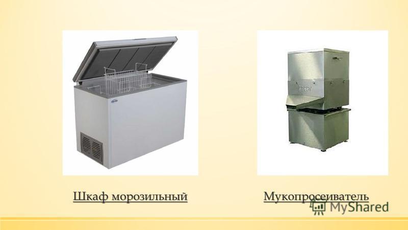 Мукопросеиватель Шкаф морозильный