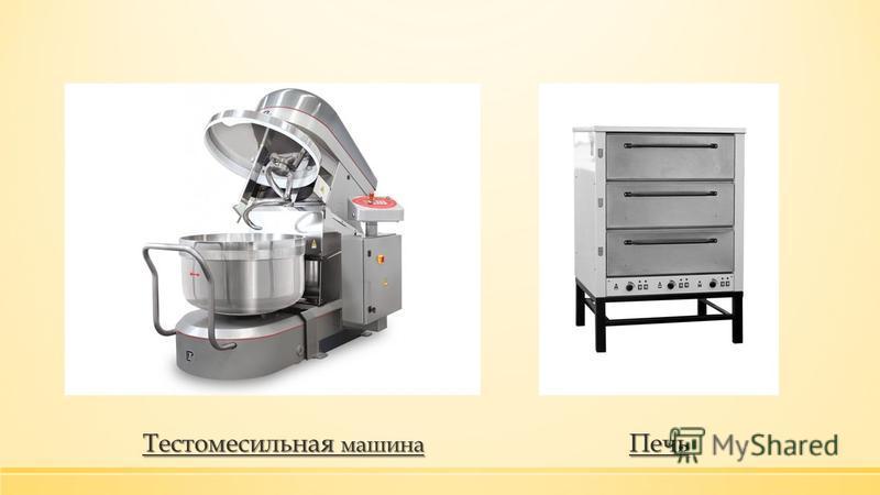 Печь Тестомесильная машина