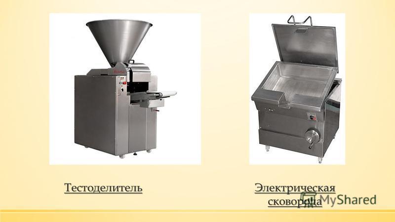 Тестоделитель Электрическая сковорода
