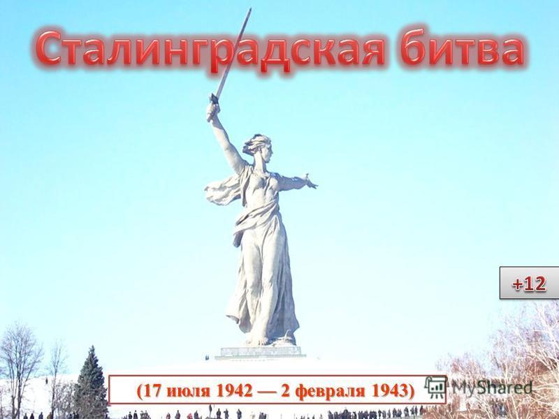 (17 июля 1942 2 февраля 1943) (17 июля 1942 2 февраля 1943)