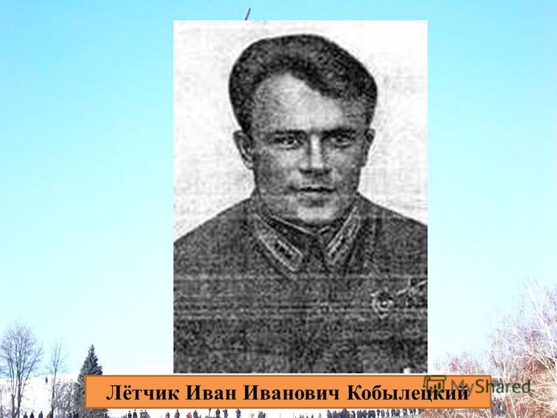 Лётчик Иван Иванович Кобылецкий