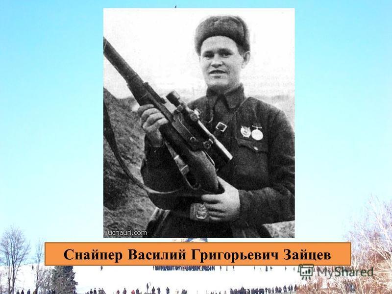 Снайпер Василий Григорьевич Зайцев