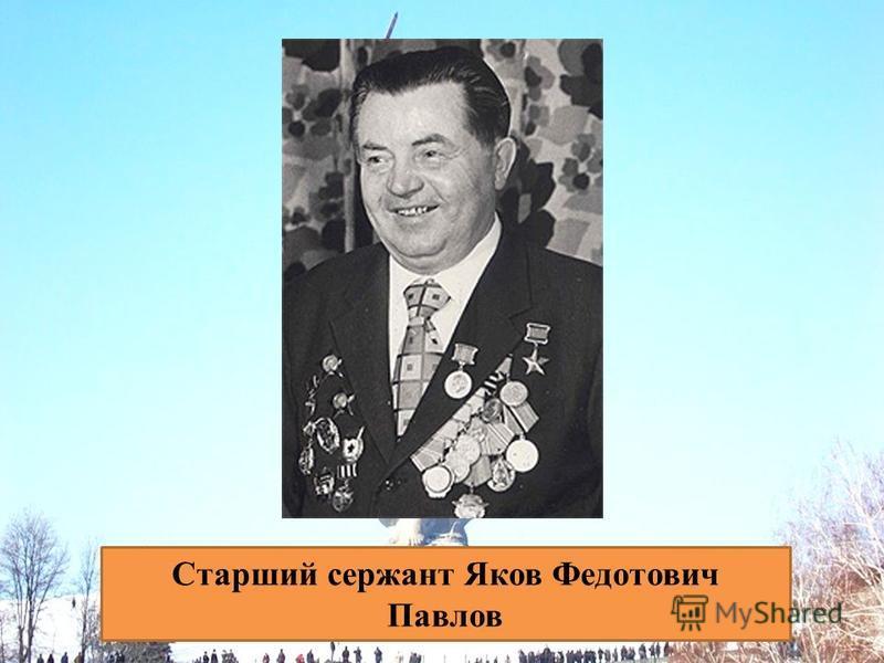 Старший сержант Яков Федотович Павлов