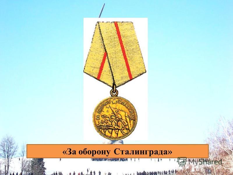 «За оборону Сталинграда»
