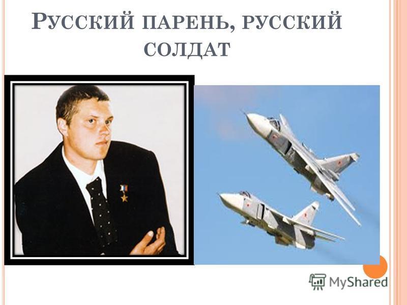 Р УССКИЙ ПАРЕНЬ, РУССКИЙ СОЛДАТ