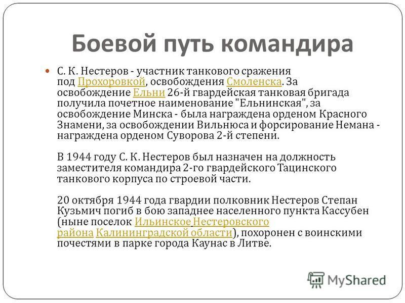 В годы Великой Отечественной войны Нестеров. С К. находился в действующей армии с октября 1941 года, занимая должность начальник штаба танкового батальона, затем - полка. С июня 1942 года С. К. Нестеров - командир 130- й танковой бригадой 24- ого тан