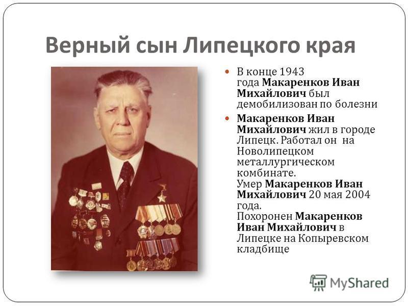 Герой Советского Союза Указом Президиума Верховного Совета СССР от 10 февраля 1943 года за образцовое выполнение боевых заданий командования на фронте борьбы с немецко - фашистскими захватчиками и проявленные при этом отвагу и геройство старшине Мака