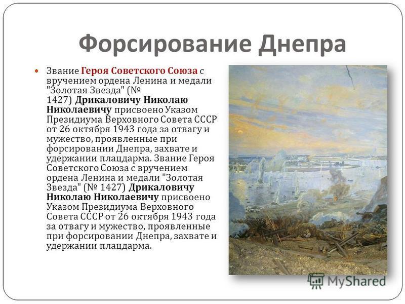 В 1935-1936, 1941-1945 годах Дрикалович Николай Николаевич служил в Красной Армии. В годы Великой Отечественной войны Дрикалович Николай Николаевич окончил 2- е Киевское артиллерийское училище в г. Саратове и Высшую офицерскую артиллерийскую школу в