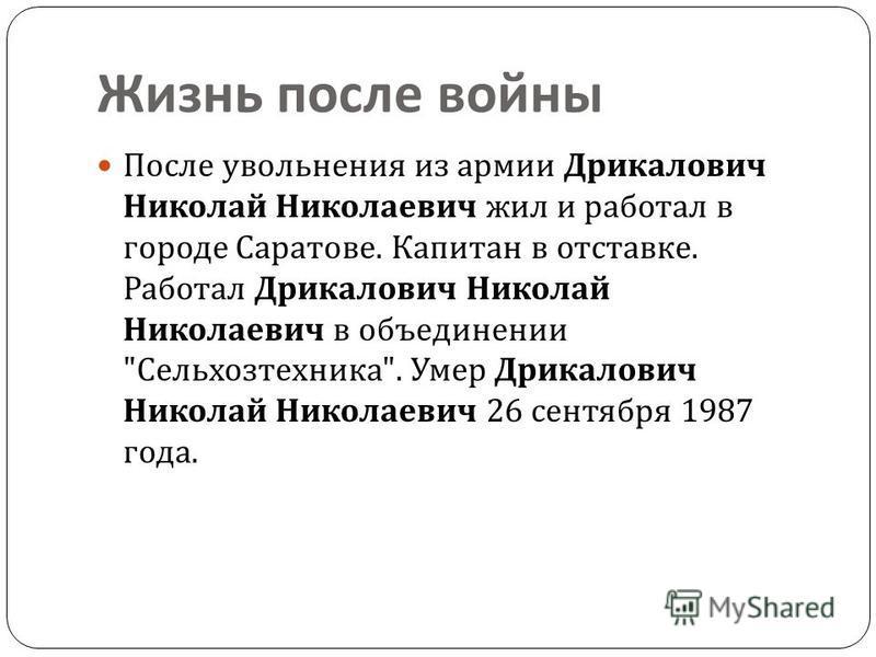 Форсирование Днепра Звание Героя Советского Союза с вручением ордена Ленина и медали