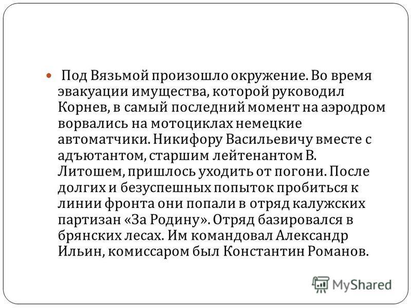 Закончив Киевскую инженерную школу, Корнев становится слушателем первого курса Военной академии РККА имени Фрунзе. После ее окончания служит в гарнизонах Дальнего Востока. В 1940 году его назначают начальником штаба ВВС Северо - Кавказского военного