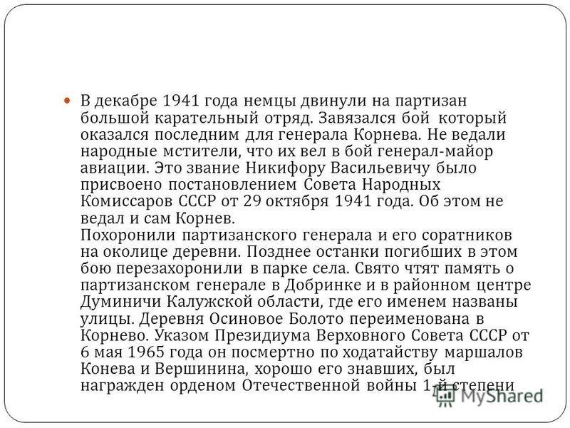 Памятник в с. Думиничи Калужской области