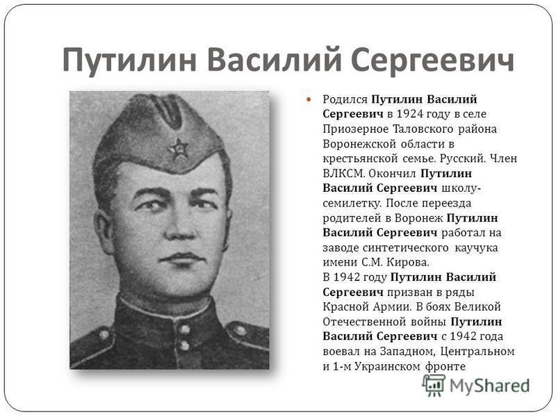 Высокое звание - героя Указом Президиума Верховного Совета СССР от 10 апреля 1945 года командиру орудия старшине Ивану Алексеевичу Григорову было присвоено высокое звание Героя Советского Союза. 9 Мая 1945 года гитлеровская Германия безоговорочно кап