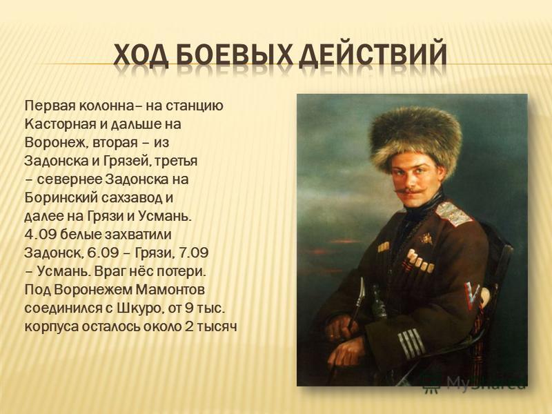 Комсомолец Ильин- Авлычёв попал в руки врага, умер в страшных муках, но не выдал товарищей. 30 августа Мамонтов отказался от продолжения рейда. В начале сентября тремя колоннами белоказаки начали отступление