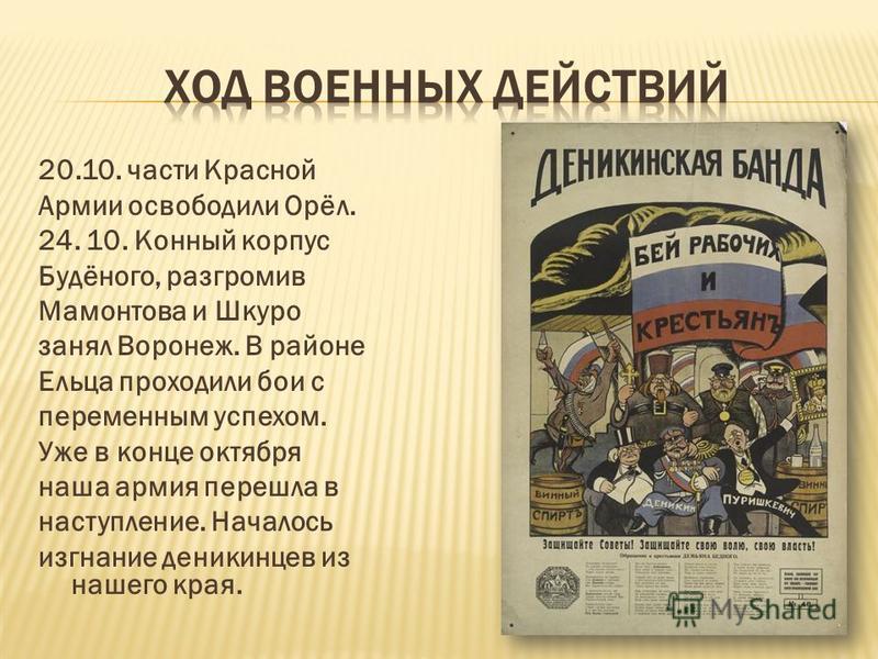 В октябре деникинская армия приблизилась к Туле. В городах Липецкого края вводится осадное Положение. В воинские посылаются коммунисты. Юго-западная и западная части территории нашего края оккупируются войсками Диникина. Идут бои в Ельце Попытка пере