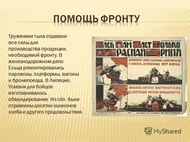 В ноябре 1919 г. наш край был освобождён от врага. В июле 1919 г. в Данкове Ельце и Усмани с агитпоездом «Октябрьская революция» побывал председатель ВЦИК М.И. Калинин.