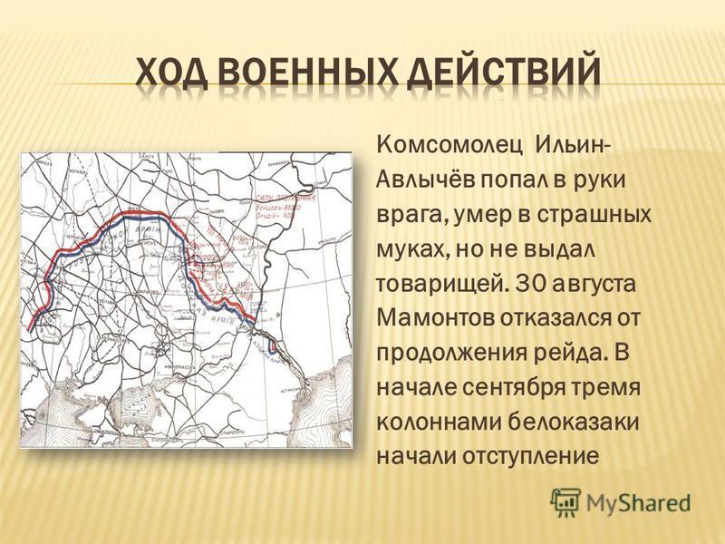 31 августа мамонтовцы подошли к Ельцу, начался бой. Им удалось войти в город. 60 коммунистов укрепились в монастыре и удерживали крупные силы белоказаков. В боях за Елец погиб комиссар батальона А.А. Вермишев