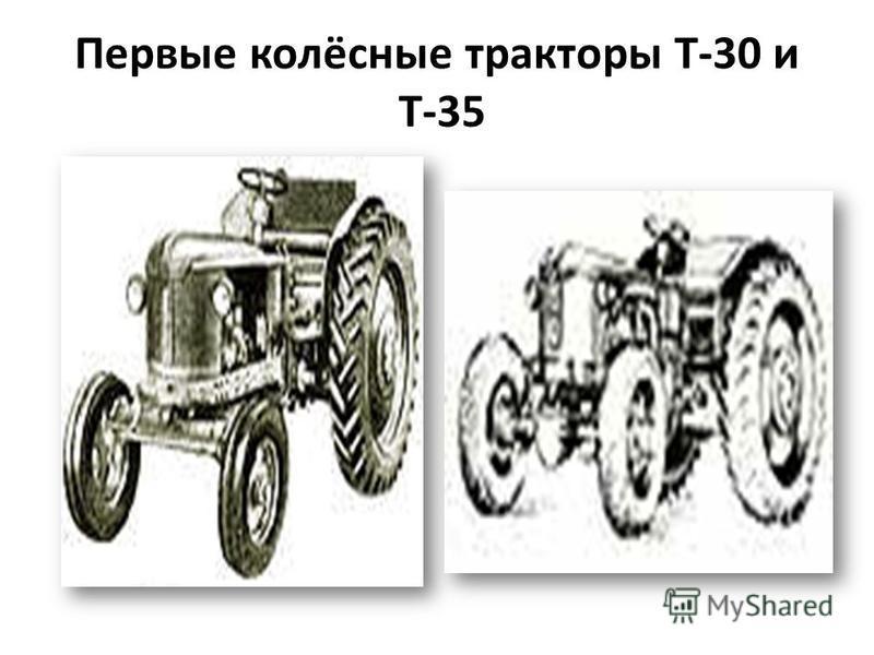 Первые колёсные тракторы Т-30 и Т-35