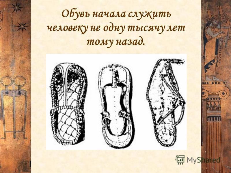 Обувь начала служить человеку не одну тысячу лет тому назад.