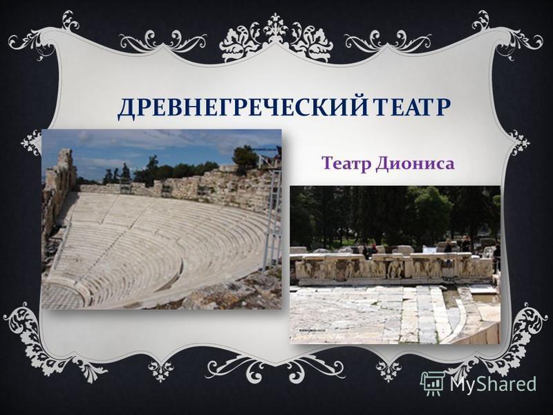 ДРЕВНЕГРЕЧЕСКИЙ ТЕАТР Театр Диониса
