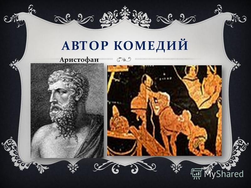 АВТОР КОМЕДИЙ Аристофан
