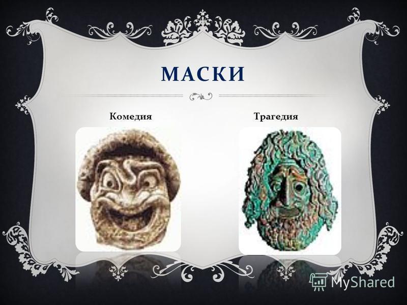 МАСКИ Комедия Трагедия