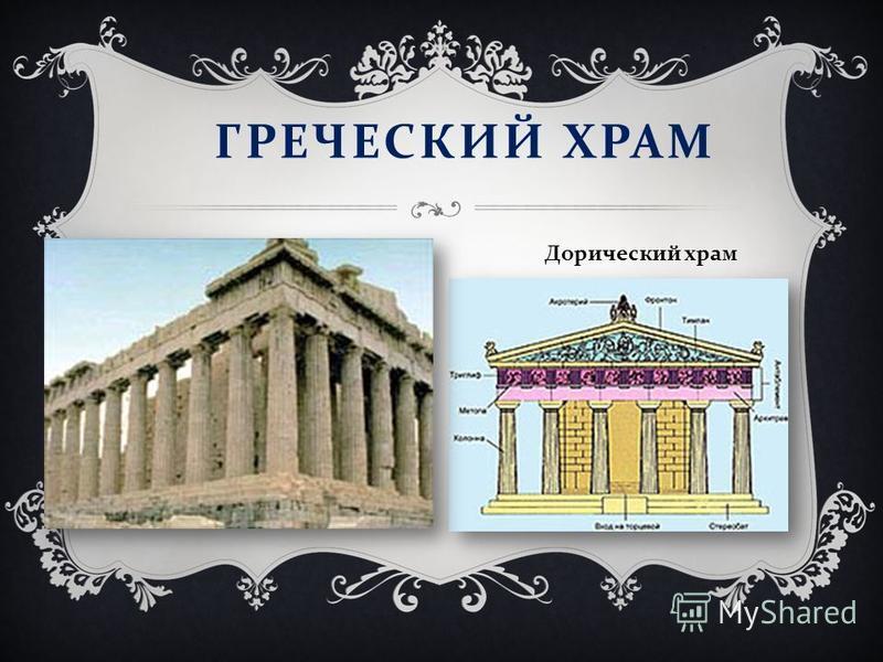 ГРЕЧЕСКИЙ ХРАМ Дорический храм